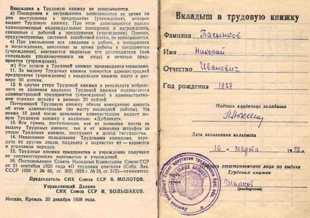 сделать печать СССР, заказать  советскую печать, печать с гербом СССР, купить печать  для трудовой книжки, где сделать  печать времен СССР,  советский штамп,