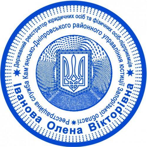 гербовая печать Украины, печать на украинском языке, сделать украинскую печать, заказать украинскую печать, сделать украинскую печать