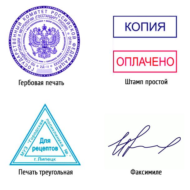 Заказать изготовление печати с гербом у частного мастера