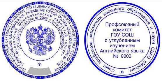 заказать гербовую печать, изготовить гербовую печать, купить гербовую печать, гербовая печать Ростов-на-Дону, копия гербовой печати
