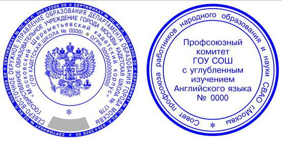 Сделать печать с гербом на заказ у частного мастера