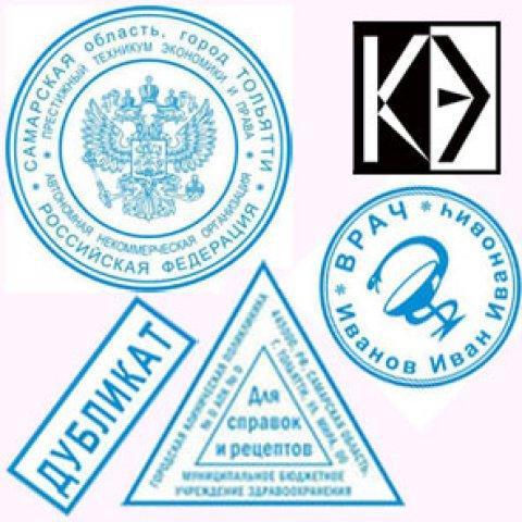 Гербовые печати изготовление  у частного мастера
