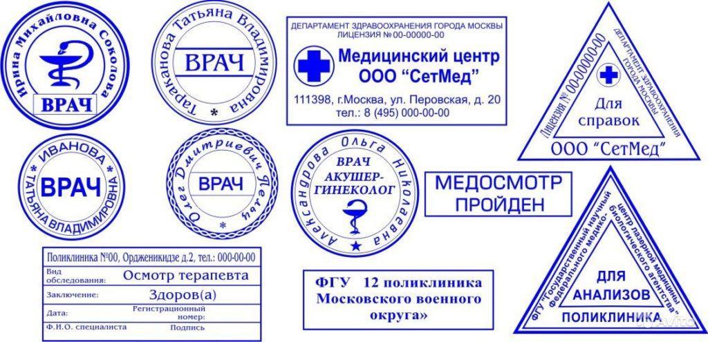 Изготовить медицинский штамп, врачебная печать по оттиску, заказать медицинскую печать больницы, сделать врачебную печать поликлиники,  медицинский штамп для справок,