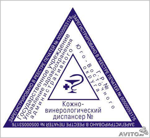 врачебная печать Таганрог, заказать медицинский штамп, изготовить медицинскую печать Таганрог,