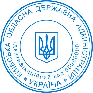 Заказать украинскую печать с гербом
