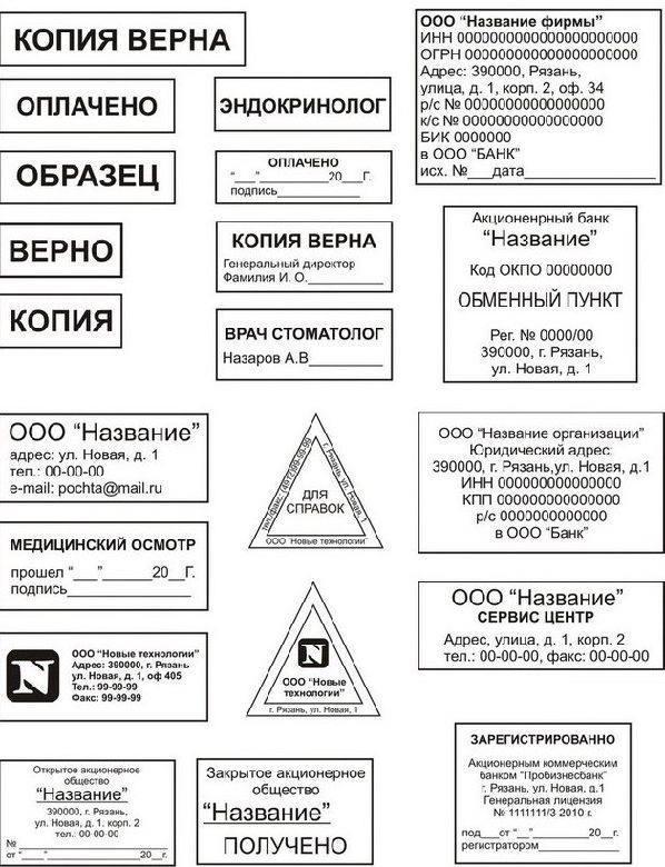 заказать штамп, сделать штамп, штамп по оттиску,  штампы без документов,  купить штамп без документов, штампы Новошахтинск,