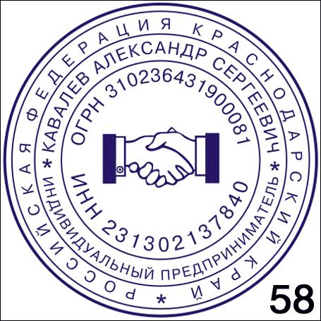 изготовить печать Волгодонск, сделать печать Волгодонск, купить печать Волгодонск