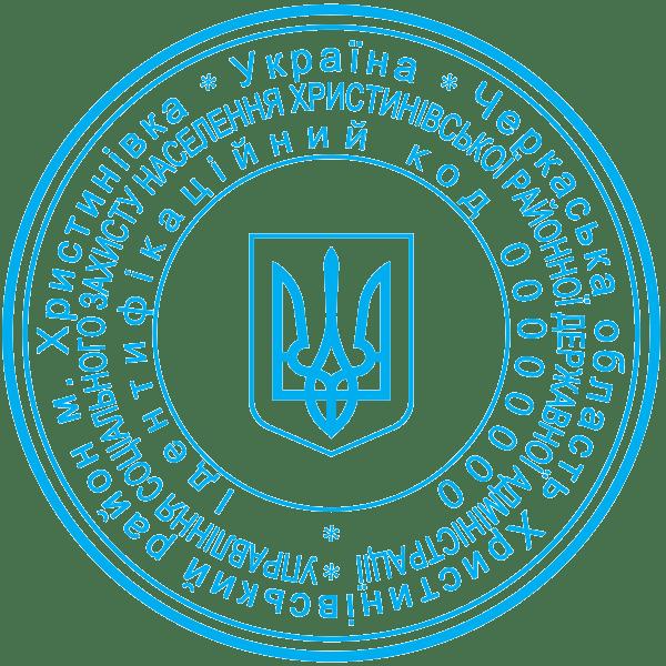 заказать украинскую печать, изготовить печать на украинском языке, сделать гербовую печать на украинском языке,  копия гербовой печати на украинском языке,