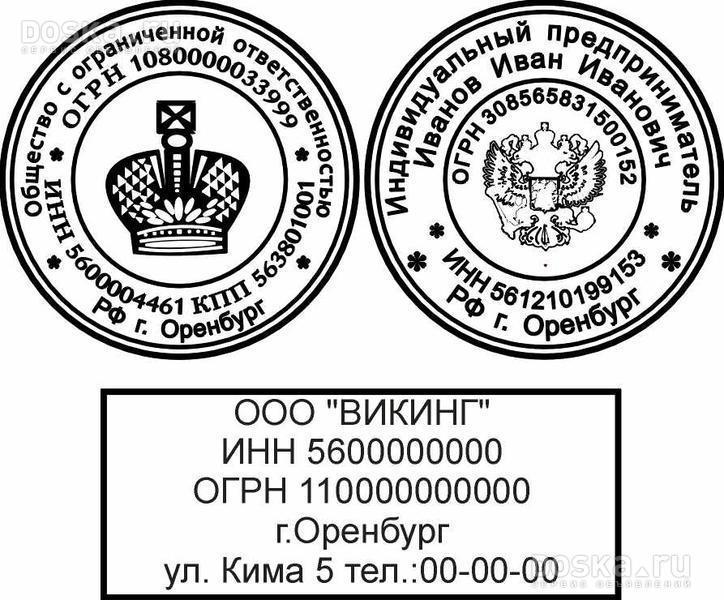 Заказать штамп Новошахтинск, печать без документов Новошахтинск, гербовая печать Новошахтинск, печать с логотипом,  восстановить печать Новошахтинск,